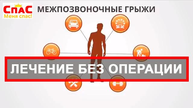 Лечение межпозвоночной грыжи в Одессе без операции, Сколько стоит и где лечить межпозвоночную грыжу в Одессе?