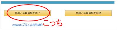アマゾンプライム会員(Amazon Prime)解約手続き_自動更新設定の解除その3