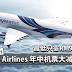 Mas Airlines 年中机票大减价!最低只需RM99!