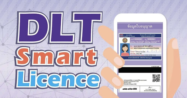 DLT Smart License Application