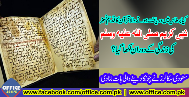 Was the manuscript discovered in the UK was written during the life of the Holy Prophet Muhammad (S.A.W.W)