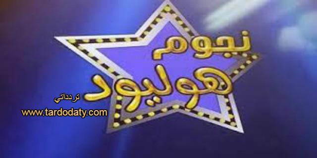 تردد قناة نجوم هوليوود - hollywood stars tv channel frequency