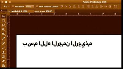 حل مشكلة الكتابة المتقطعة للغة العربية في فوتوشوب Photoshop