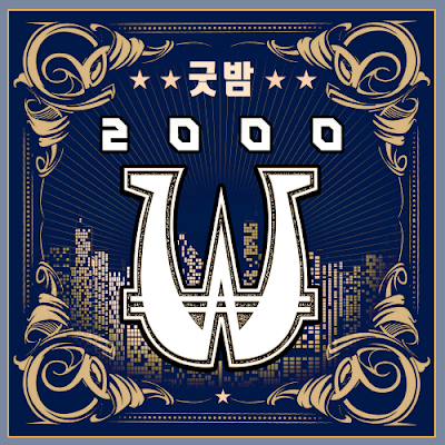 [Single] 2000won – GOODBAM