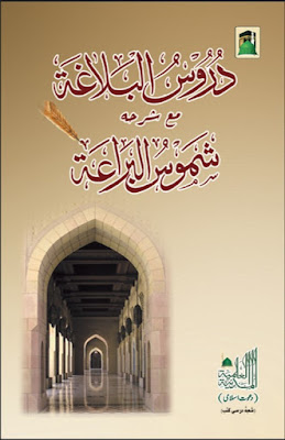 Download: Duroos-ul-Balagha pdf in Arabic