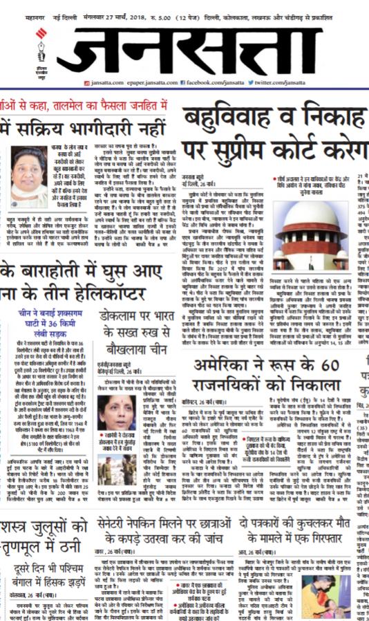Jansatta Newspaper Pdf