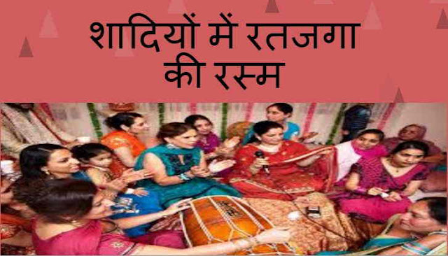 Shadiyon Main Ratjagaa Ki Rasm