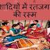 शादियों में रतजगा की रस्म  -Shadiyon Main Ratjagaa Ki Rasm