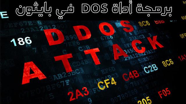 شرح برمجة اداة dos attack في بايثون بواسطة مكتبة scapy