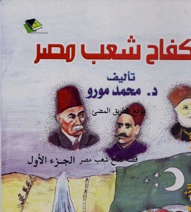 قصة كفاح شعب مصر للصف الثانى الاعدادى مذكرات شرح الكتاب