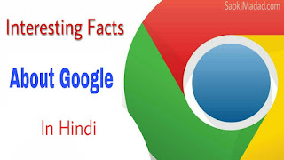 Amazing Google Facts in Hindi | गूगल के बारे में 20 रोचक तथ्य
