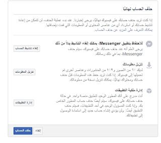 خطوات حذف حساب الفيسبوك