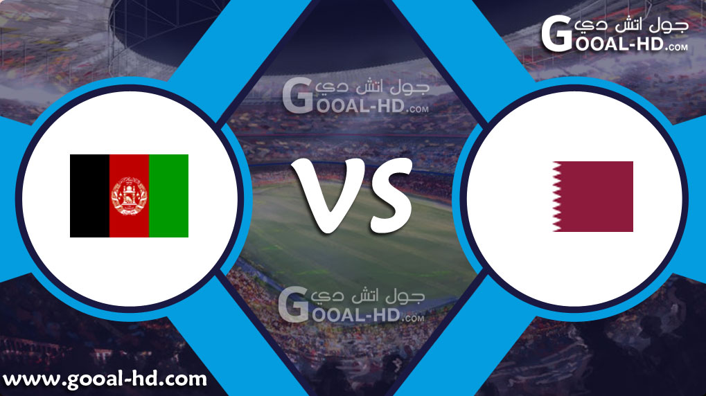 مشاهدة مباراة قطر وافغانستان بث مباشر اليوم الخميس بتاريخ 05-09-2019 تصفيات آسيا المؤهلة لكأس العالم 2022