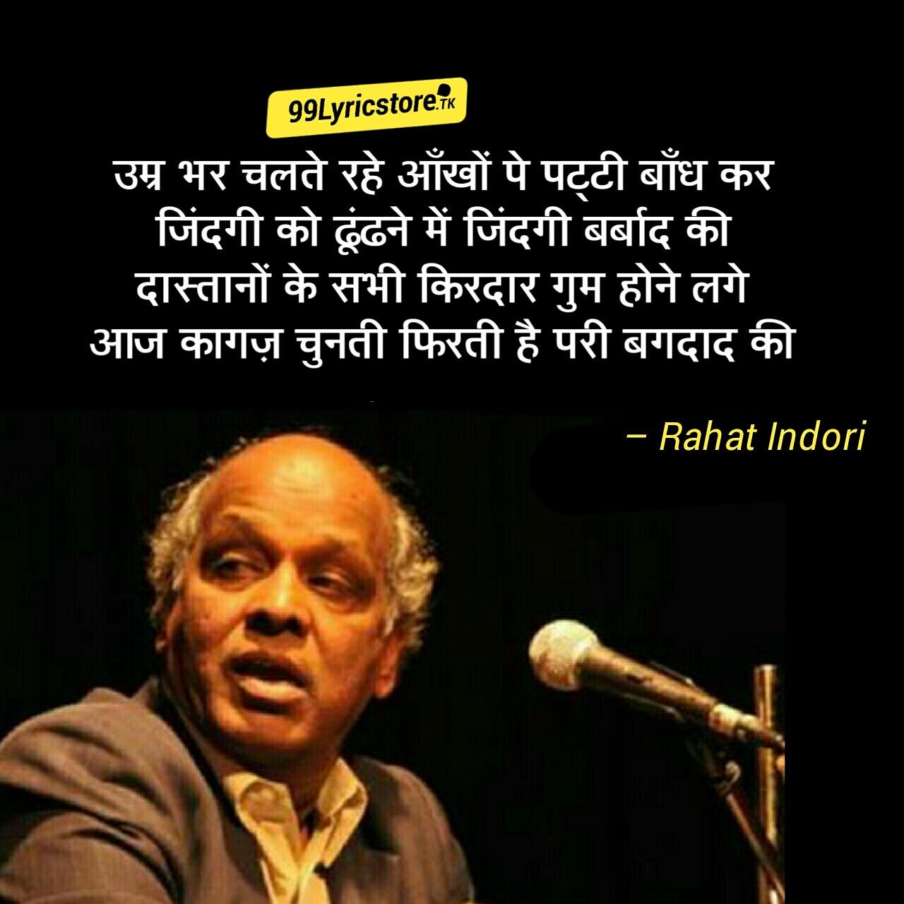 Mere Kaarobar Me Sabne Badi Imdaad Ki' written and performed by Rahat Indori. This poetry is best Ghazal and Shayari of Rahat Indori.