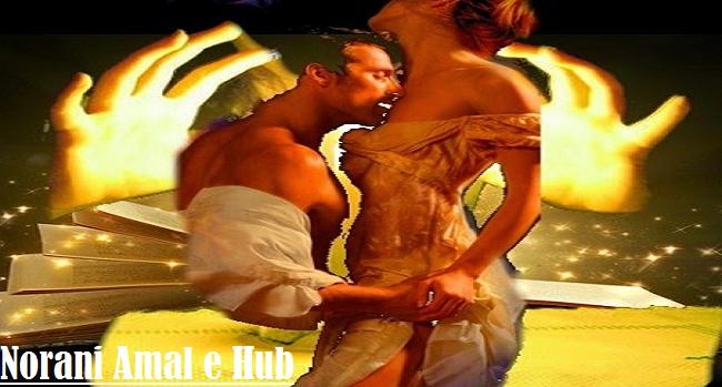 Amal e Hub Noorani