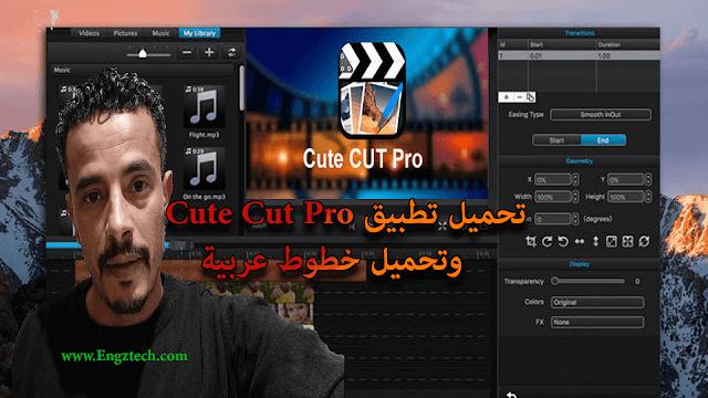 تحميل برنامج Cute Cut pro