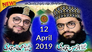 Hafiz Tahir Qadri New Mehfil e Naat 12 April 2019 at Faisalabad