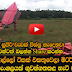400 meter kite Amazing Sri Lankan Talented Boys Must Watch