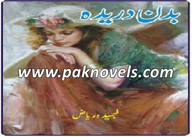 Urdu Poetry Book By Fehmida Riaz
