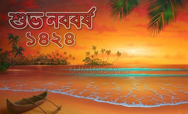 Subho Noboborsho 1424 Photos Download Free -
