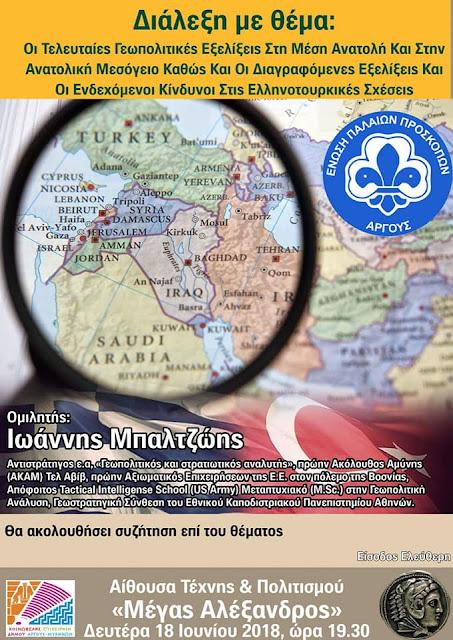 Διάλεξη με θέμα τις Γεωπολιτικές εξελίξεις στην Μέση Ανατολή και στην Μεσόγειο στο Άργος