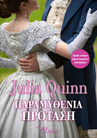 http://www.culture21century.gr/2017/05/paramythenia-protash-ths-julia-quinn-book-review.html