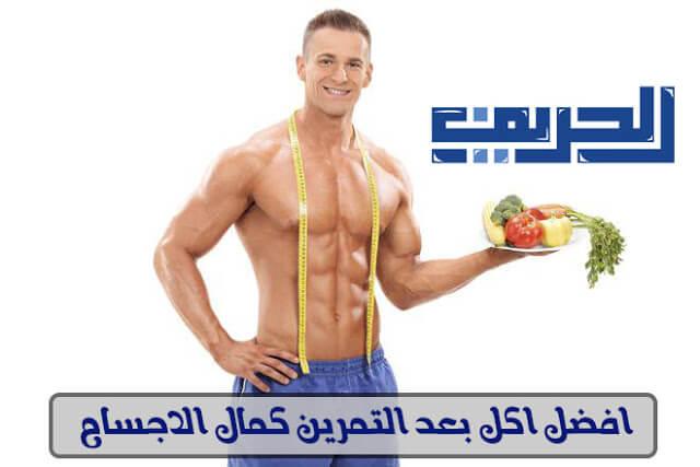 افضل اكل بعد التمرين كمال الاجسام لتضخيم العضلات