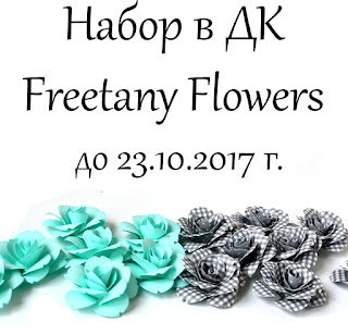 Набор в ДК Freetany Flowers 2017-2018