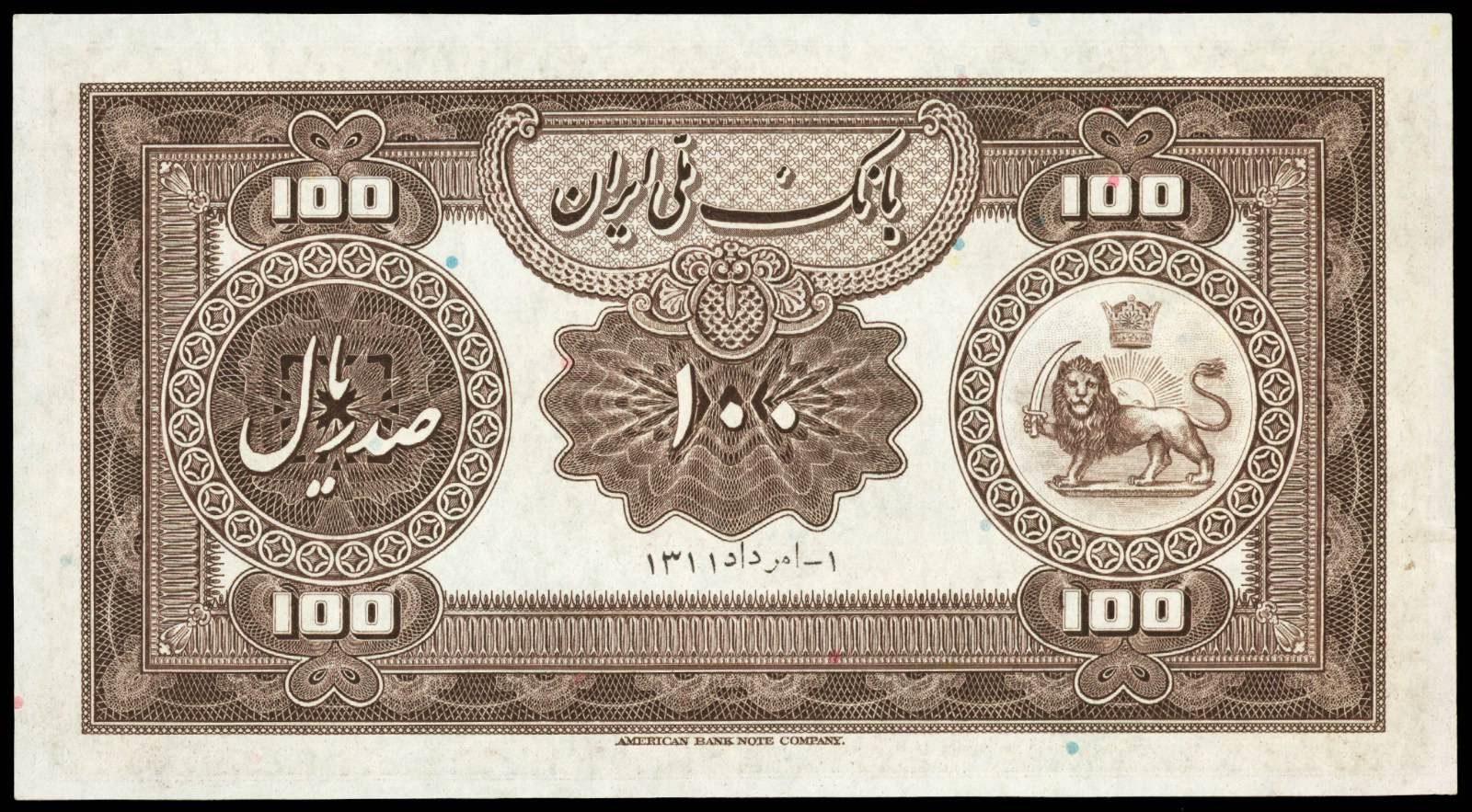 Iranian Persian Currency 100 Rials banknote 1932