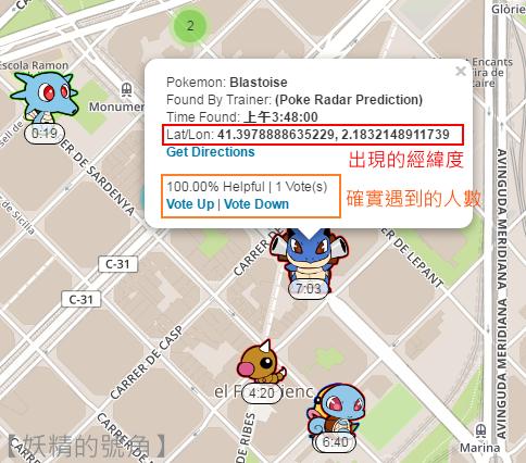 Image%2B001 - Pokemon GO 雷達地圖 - Poke Radar 即時顯示寶可夢出現的位置