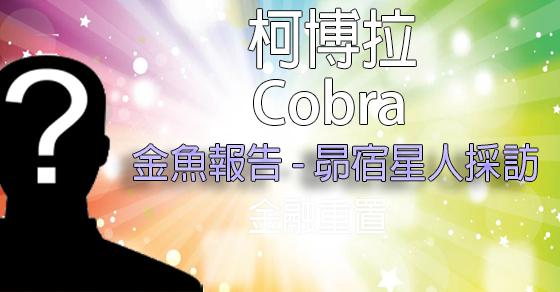 [揭密者][柯博拉Cobra]2016年11月,金魚報告 - 昴宿星人採訪 Cobra與A'drieiuous