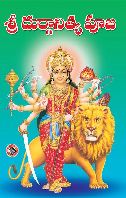 శ్రీ దుర్గా నిత్య పూజ   Sri Durga Nitya Pooja   GRANTHANIDHI   MOHANPUBLICATIONS   bhaktipustakalu