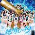 Subtitle MV NMB48 - Junjou U-19 (Dance Shot)