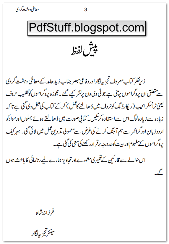 Representation of Urdu book Muashi Dehshat Gardi by Zaid Hamid