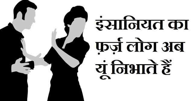इंसानियत, फ़र्ज़ , बरबादी पर बेहतरीन शायरी। Insaniyat, farz, barbadi par shayari in hindi