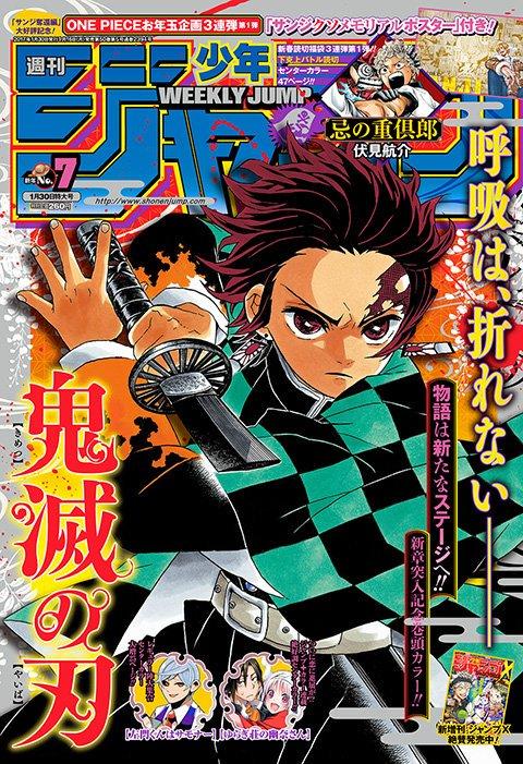 Weekly Shonen Jump 07 2017