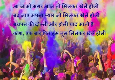 Holi Hindi sms