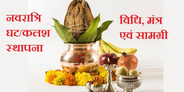 NAVRATRI GHAT/ KALASH STHAPANA VIDHI/ NIYAM   नवरात्रि घट/ कलश स्थापना की विधि एवं सामग्री