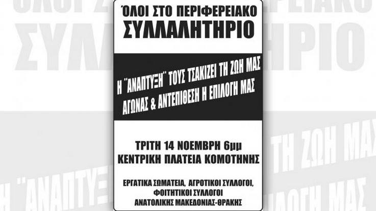 Περιφερειακό συλλαλητήριο «υποδοχής» του πρωθυπουργού στην Κομοτηνή