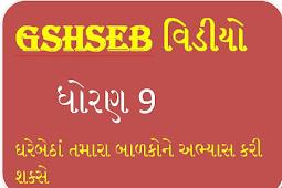 GSHSEB Video preparation for students std 9