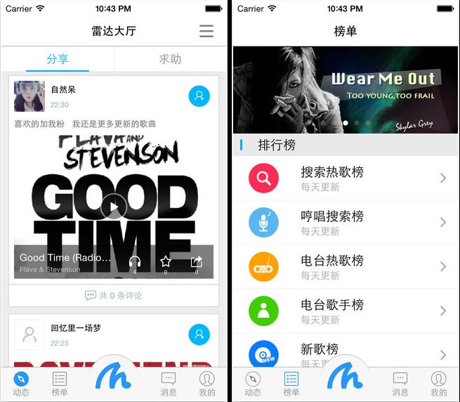 免費音樂下載 - 音樂雷達 APK Android 版