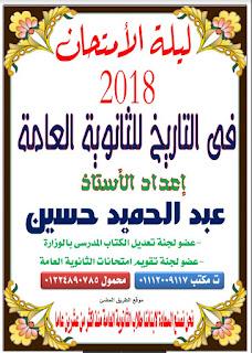 حمل مراجعة ليلة الامتحان في التاريخ الصف الثالث الثانوى للاستاذ عبد الحميد حسين