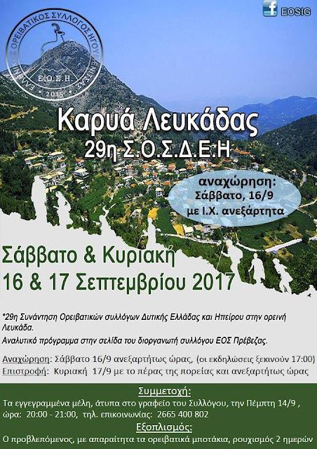 Ο Ελληνικός Ορειβατικός Σύλλογος Ηγουμενίτσας στην Καρυά Λευκάδας