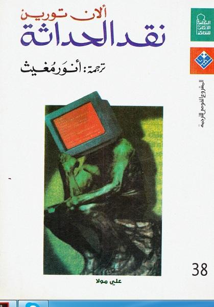 المراهق والعلاقات المدرسية أحمد أوزي pdf