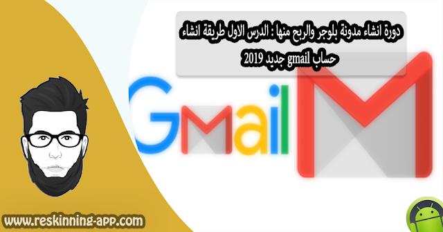 دورة انشاء مدونة بلوجر والربح منها : الدرس الاول طريقة انشاء حساب gmail جديد 2019