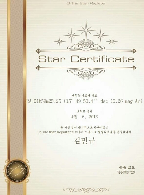 His Fansite Hi Mingyu Gave Him A Star With Name Kim For Birthday Present