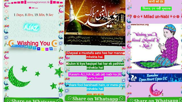 [Milad un-Nabi Script] How to Create Milad un-Nabi Mubarak Wishing Website on Blogger/WordPress