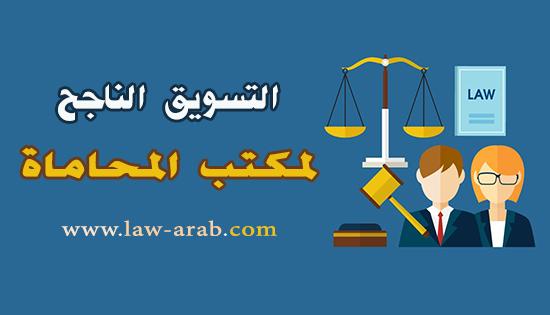 تسويق المحامين