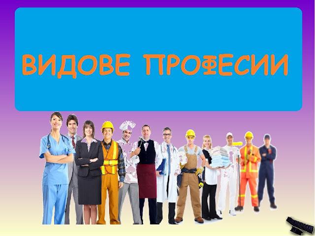 Психологически  анализ на професиите