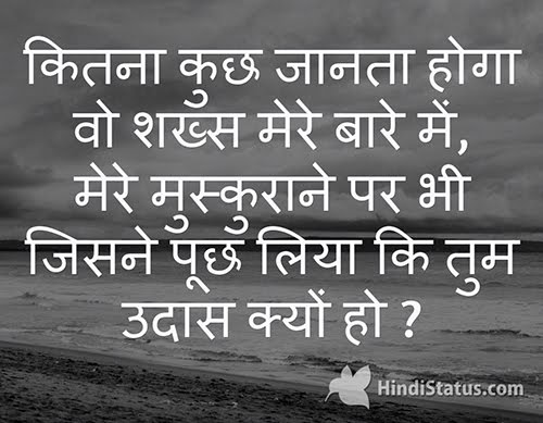 Why You are Sad - HindiStatus
